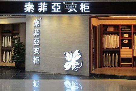 索菲亚再推经销商持股计划 总规模8热压机.4亿!热压机